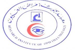 معهد بحوث امراض العيون