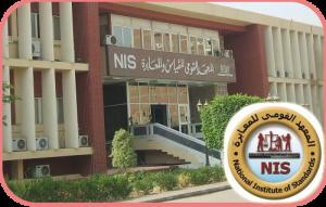 المعهد القومي للقياس والمعايرة