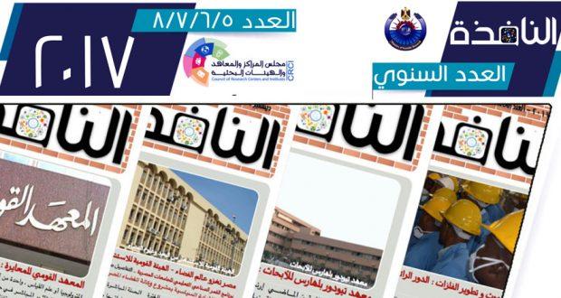 Al-Nafez_5-8s
