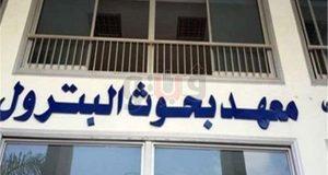 معهد بحوث البترول