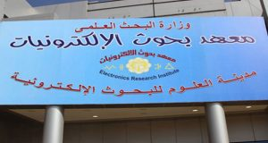 معهد بحوث الالكترونيات